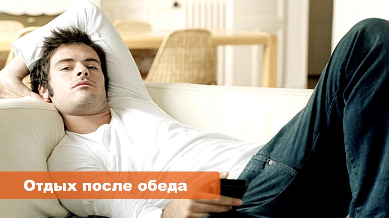вредная привычка отдыхать после обеда
