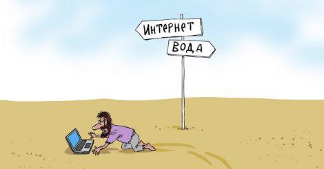 без Интернета