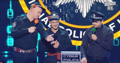 Отдел киберполиции