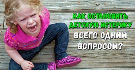 остановить детскую истерику