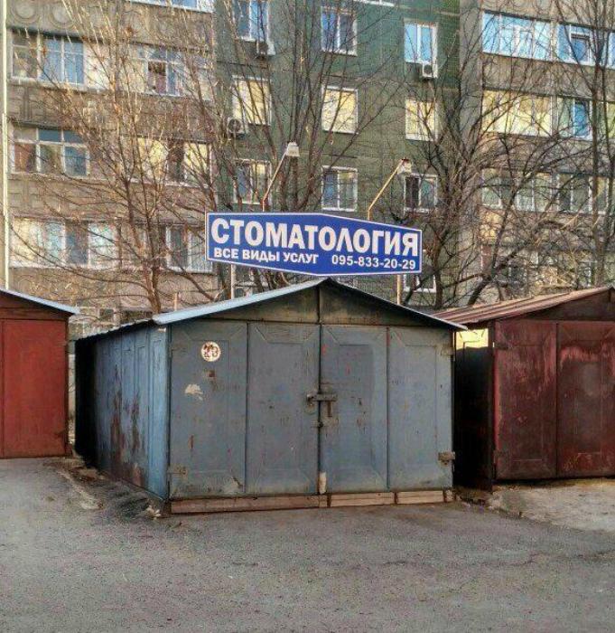 Неужели это частный кабинет.