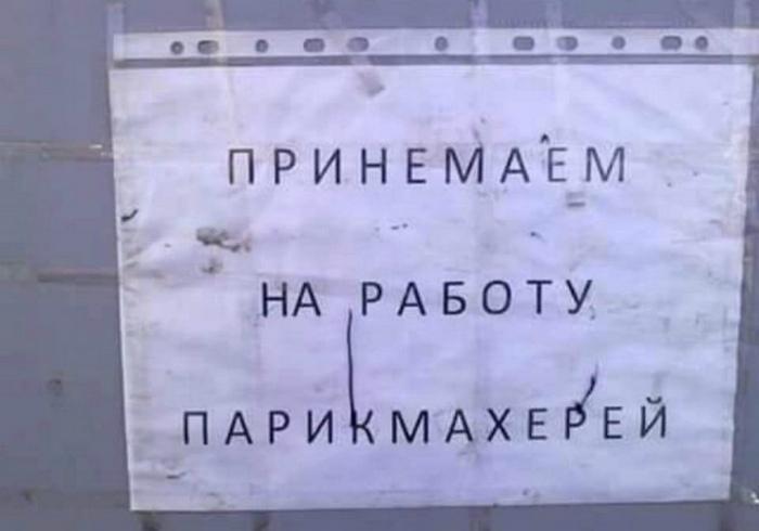 Плюнь на «парикмахерей», приобрети словарь!