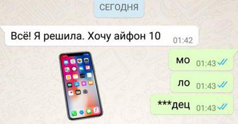 Переписка Антона и Юли