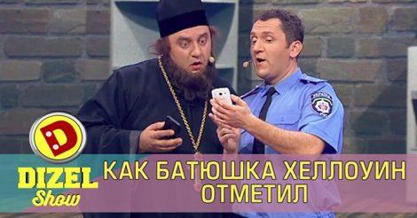 священник потусил