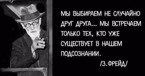 Зигмунда Фрейда