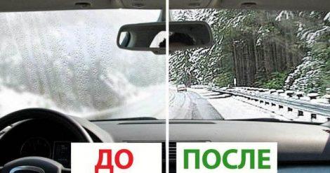 стекла в автомобиле