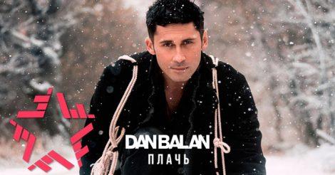Дан Балан