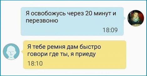 Уморительные СМС