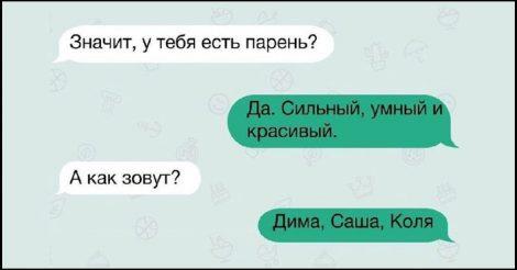СМС знакомства