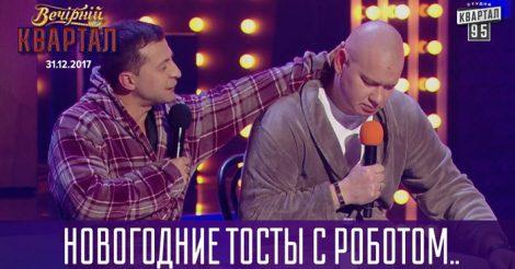 Вечерний Квартал 2018