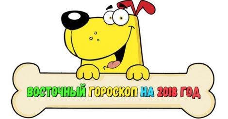 Желтой Земляной Собаки