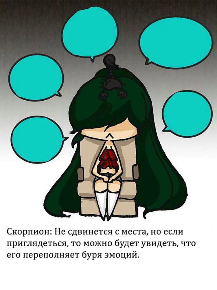 8. Скорпионы паниковали бы молча