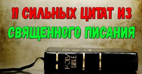 Цитаты из Библии