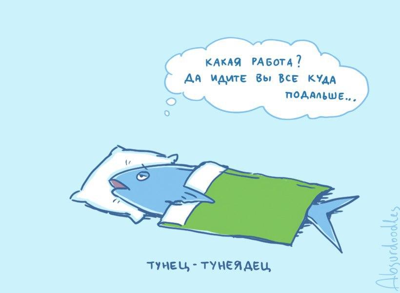 2. Рыба моей мечты