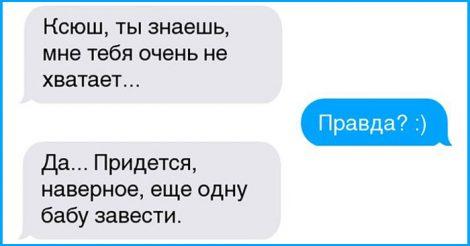 любовные сообщения