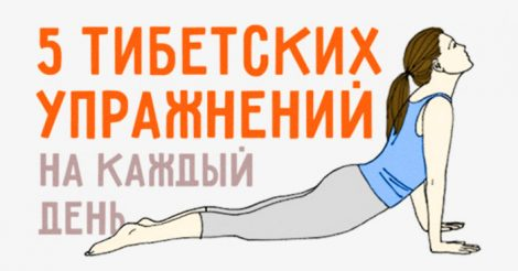 тибетских упражнений