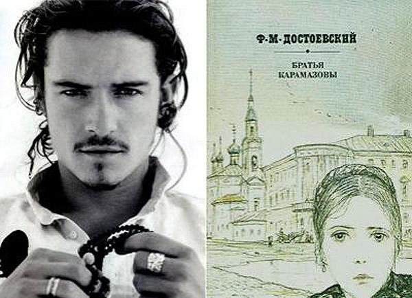 Орландо Блум (Orlando Bloom) — Ф.М. Достоевский «Братья Карамазовы».