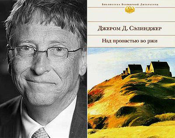 Билл Гейтс (Bill Gates) — Джером Дэвид Сэлинджер «Над пропастью во ржи».