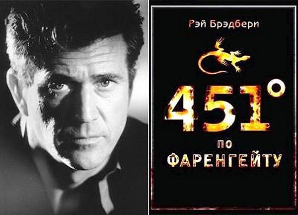 Мел Гибсон (Mel Gibson) — Рэй Брэдбери «451 градус по Фаренгейту».