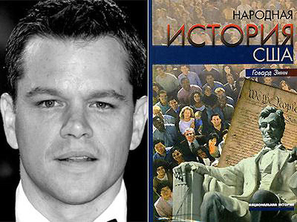 Мэтт Дэймон (Matt Damon) — Говард Зинн «Народная история США».