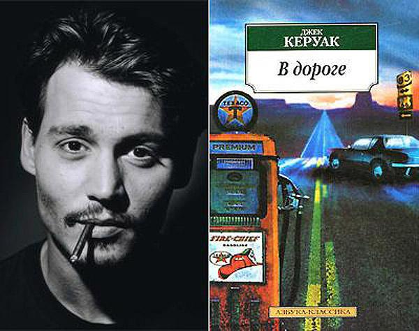 Джонни Депп (Johnny Depp) — Джек Керуак «В дороге».
