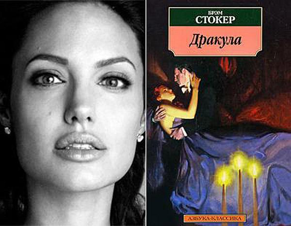 Анджелина Джоли (Angelina Jolie) — Брэм Стокер «Дракула».