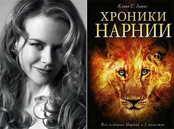 Николь Кидман (Nicole Kidman) — Клайв Стэйплз Льюис «Хроники Нарнии».