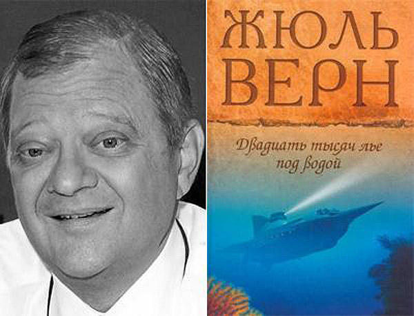 Том Клэнси (Tom Clancy) — Жюль Верн «Двадцать тысяч лье под водой».