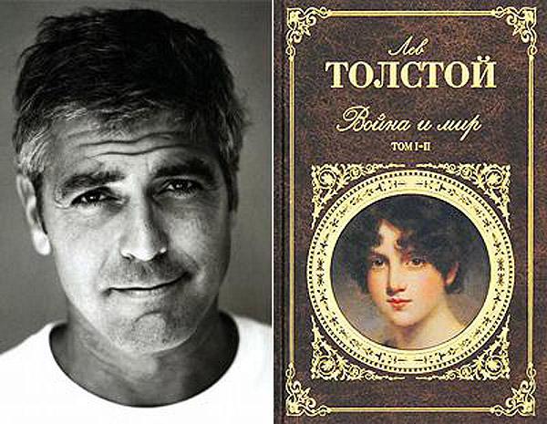 Джордж Клуни (George Clooney) — Л.Н. Толстой «Война и мир».