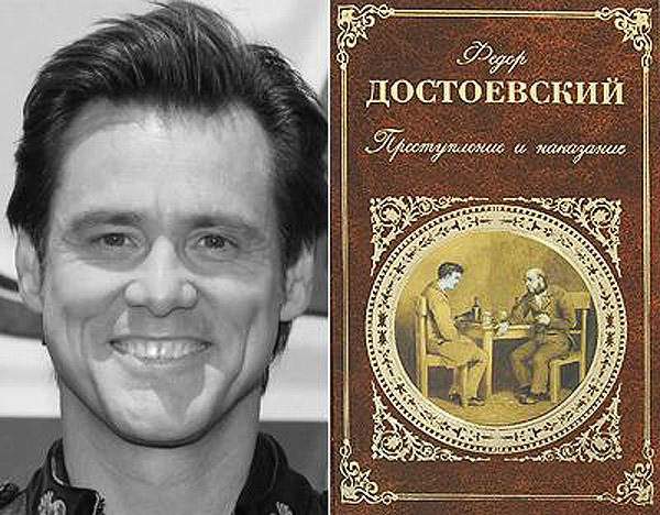 Джим Керри (Jim Carrey) — Ф.М. Достоевский «Преступление и наказание».