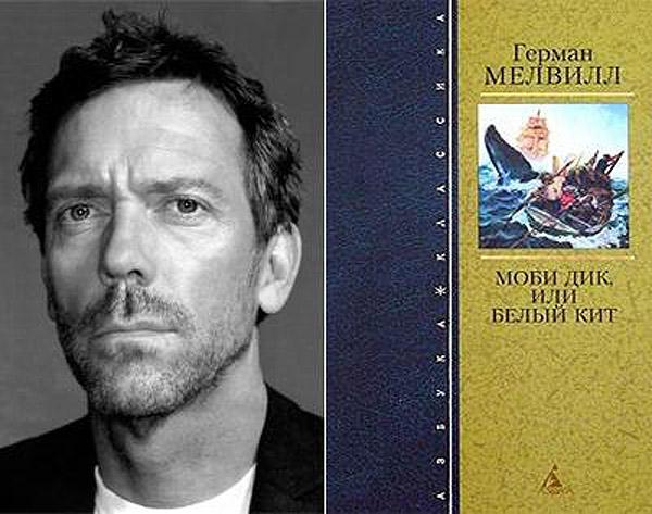 Хью Лори (Hugh Laurie) — Герман Мелвилл «Моби Дик, или Белый кит».