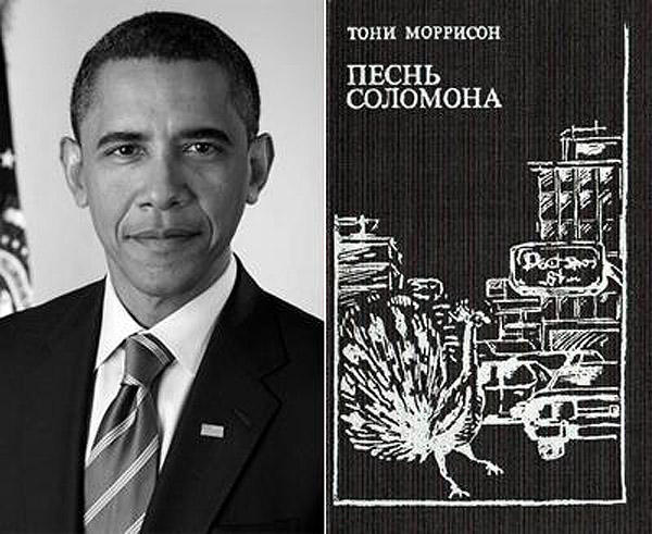 Барак Обама (Barack Obama) — Тони Моррисон «Песнь Соломона».