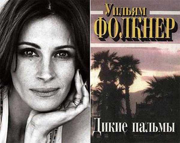 Джулия Робертс (Julia Roberts) — Уильям Фолкнер «Дикие пальмы».