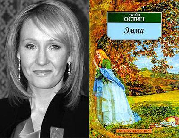 Джоан Роулинг (Joanne Rowling) — Джейн Остин «Эмма».