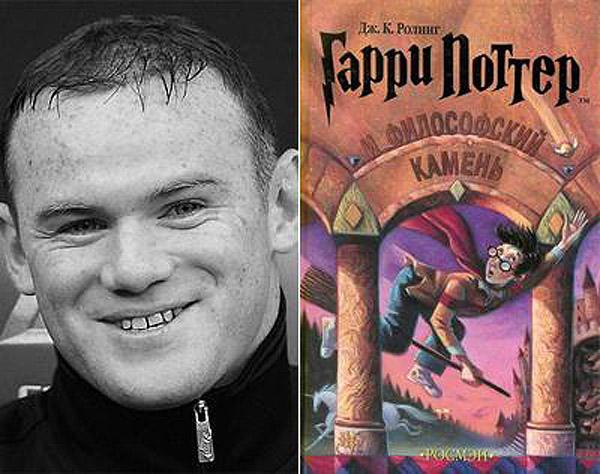 Уэйн Руни (Wayne Rooney) — Джоан Роулинг, серия книг о Гарри Поттере.