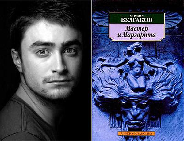 Дэниэл Рэдклифф (Daniel Radcliffe) — М.А. Булгаков «Мастер и Маргарита».