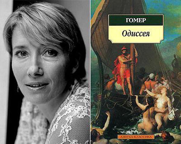 Эмма Томпсон (Emma Thompson) — Гомер «Одиссея».