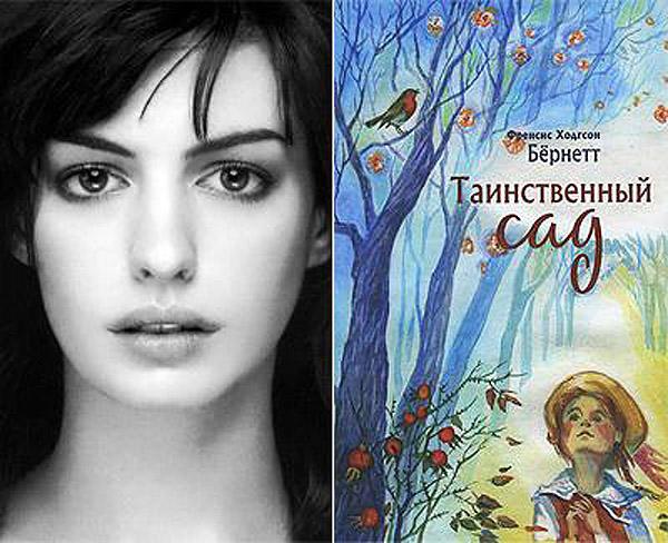 Энн Хэтэуэй (Anne Hathaway) — Фрэнсис Бернетт «Таинственный сад».