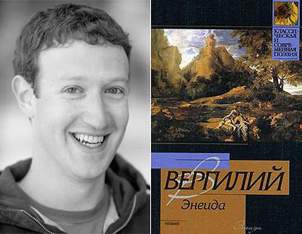 Марк Цукерберг (Mark Zuckerberg) — Вергилий «Энеида».