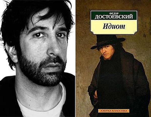 Дэвид Швиммер (David Schwimmer) — Ф.М. Достоевский «Идиот».