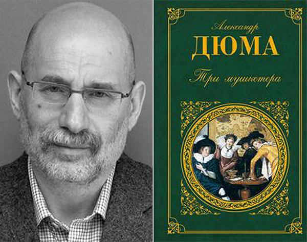 Борис Акунин — Александр Дюма «Три мушкетера».