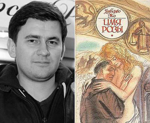 Дмитрий Глуховский — Умберто Эко «Имя розы».