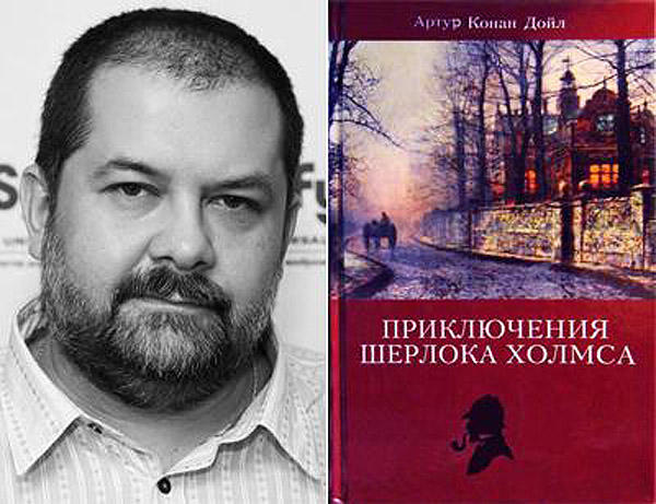 Сергей Лукьяненко — Артур Конан Дойл «Приключения Шерлока Холмса».