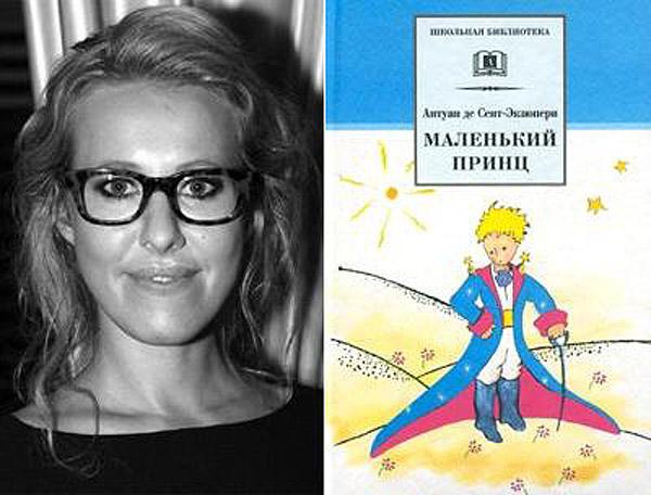 Ксения Собчак — Антуан де Сент-Экзюпери «Маленький принц».