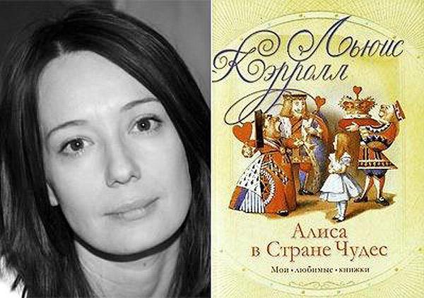 Чулпан Хаматова — Льюис Кэрролл «Алиса в Стране чудес».