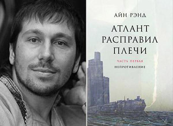 Евгений Чичваркин — Айн Рэнд «Атлант расправил плечи».