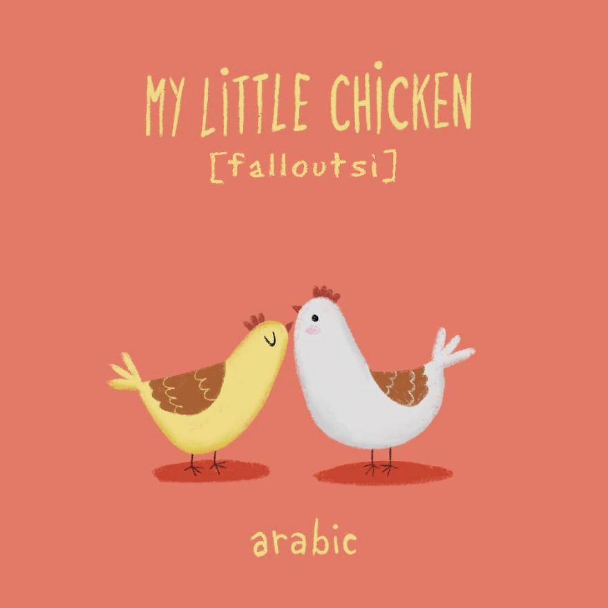1. Мой маленький цыплёнок — арабский