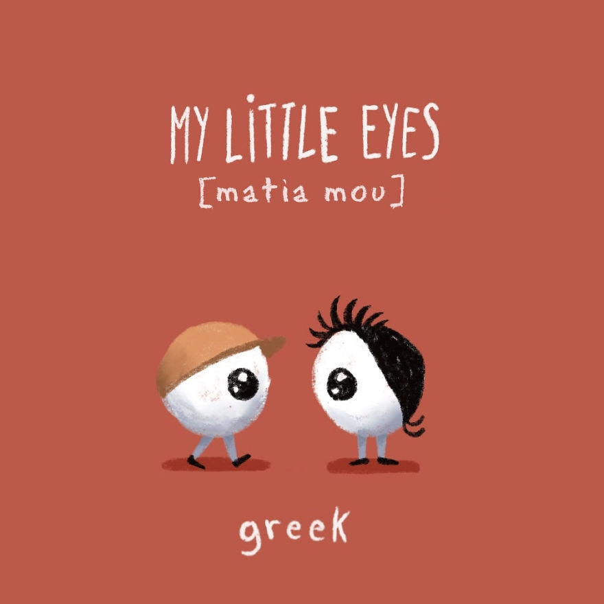 5. Мои глазки — греческий
