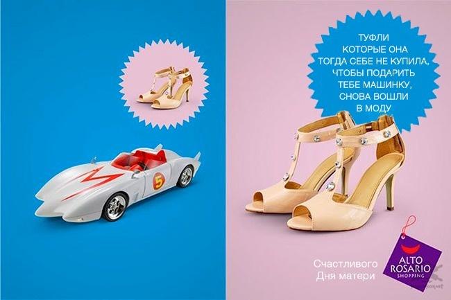 Ретейлер Alto Rosario Shopping сделал напоминание ко Дню матери