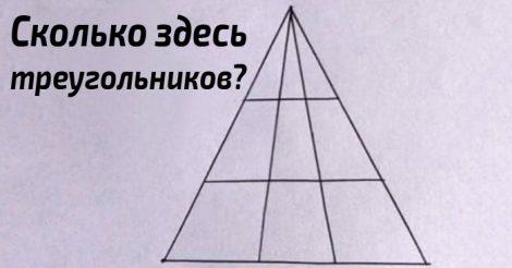 сколько здесь треугольников